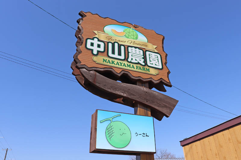 中山農園の看板